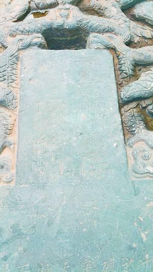 清苑区北闫庄村发现明代道教石碑